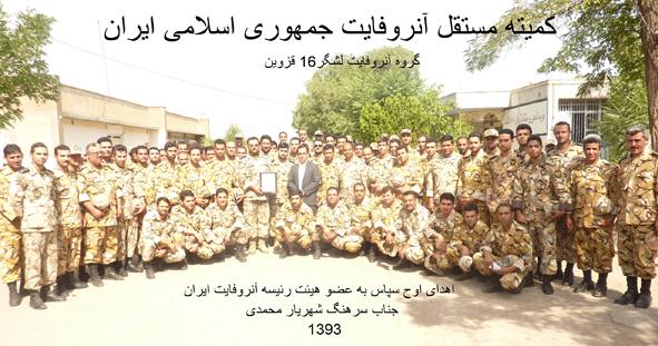 اهدای لوح سپاس به جناب شهریار محمدی